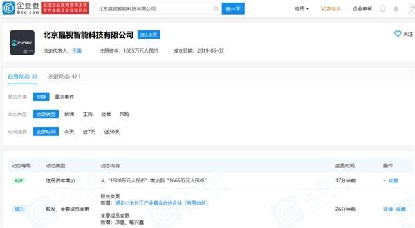 小米长江产业基金投资AI芯片制造商史静智能