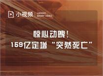 """惊心动魄!159亿定增""""突然死亡"""""""