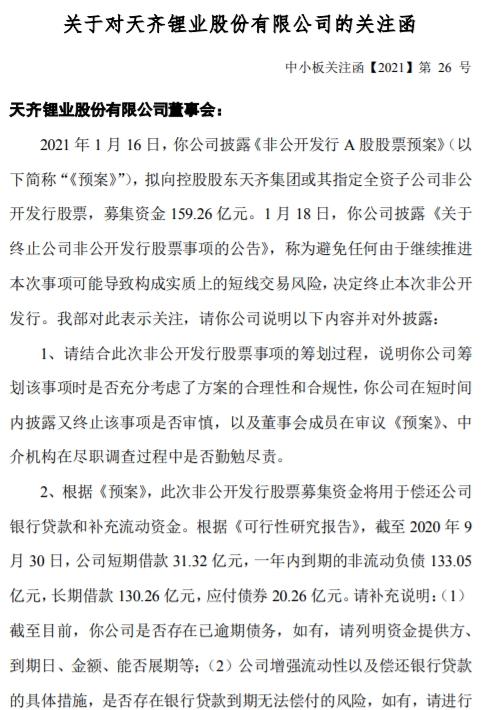 天齐锂业收关注函:短时间内披露定增预案又终止是否审慎