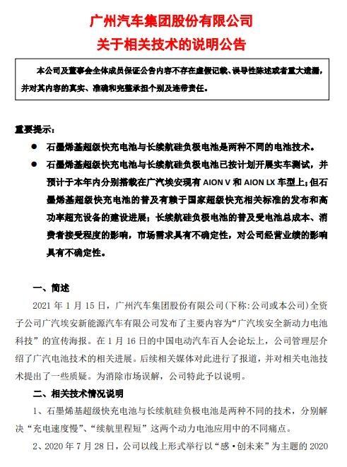 广汽集团A股一度涨停 收涨5.43%