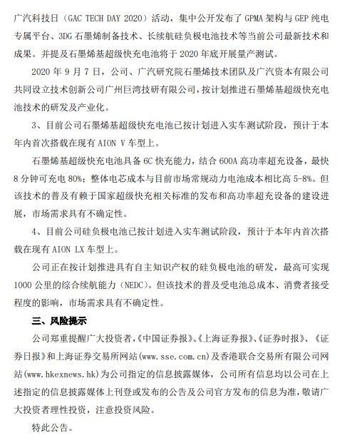 """广汽集团:""""快速充""""和""""长续航""""是两种不同的电池技术"""