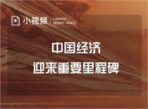 中国经济迎来重要里程碑