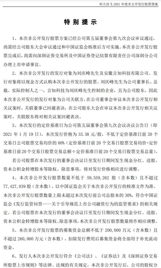 科大讯飞:拟定增募资20亿-26亿元