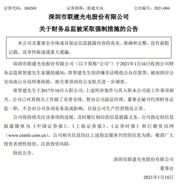 联建光电:财务总监被采取强制措施