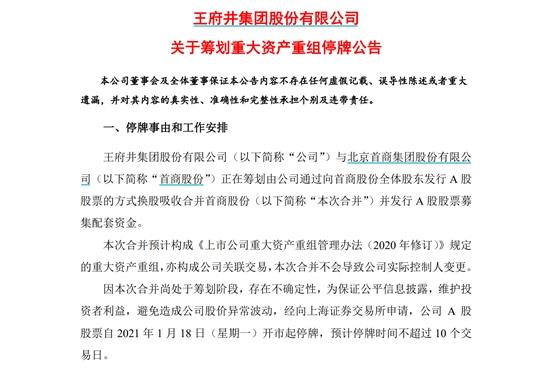 又放大招!拿下免税牌照后 王府井拟合并北京老牌商场 股价会?