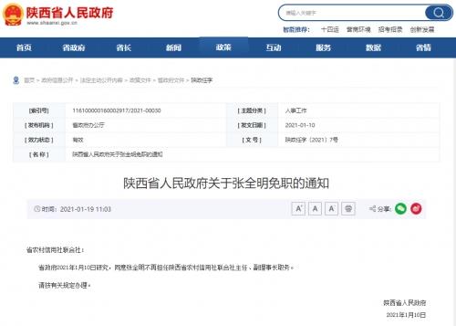 原陕西省农信社联合社主任张全明为长安银行董事长人选
