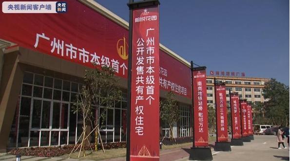 1.2万元一平米!首次推出 一线城市广州这种住房 怎么申购
