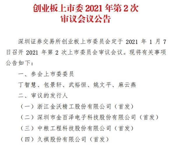 中粮工科创业板IPO将上会:2020上半年应收账款超2019全年