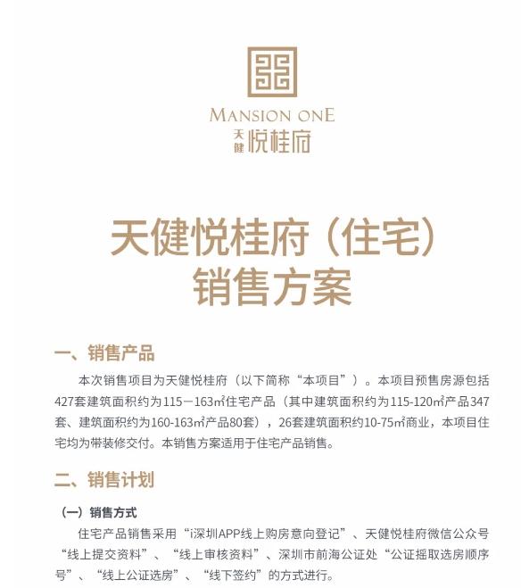 """2021年,深圳楼市首次开盘,总价1000万,竟然是""""只需要一套房子""""!政府又开枪了"""