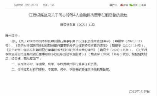 赣州银行四名董事的任职资格获核准