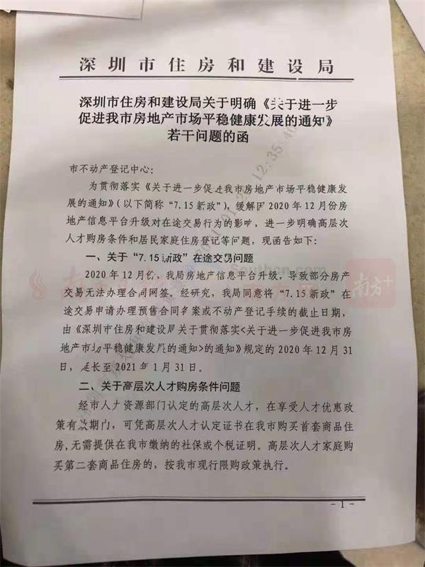 深圳:购买商品房的家庭,只能以有购房资格的成员名义登记