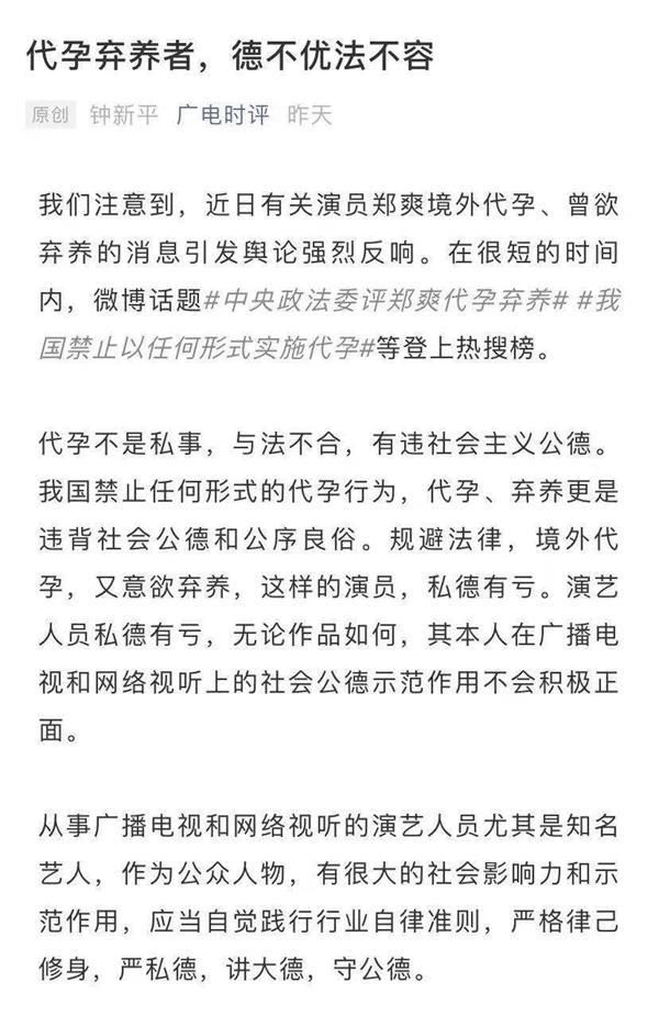 """广播和电视""""封锁""""了郑爽:没有为丑闻和不端行为提供机会和平台。许多官方媒体也对此提出了批评"""