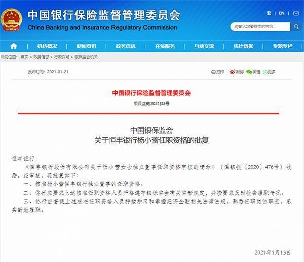 同意杨在恒丰银行担任独立董事的资格