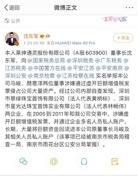 """赖申通灵内讧升级:董事长实名举报大哥未立案,对方称""""将采取法律手段反击"""""""