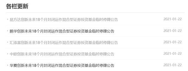 上交所:易方达等5只创新未来封闭基金临时停牌
