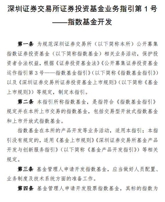 沪深两市发布指数基金发展指引:单成分证券权重不超过15%