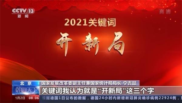2021年中国经济关键词:开、新、局
