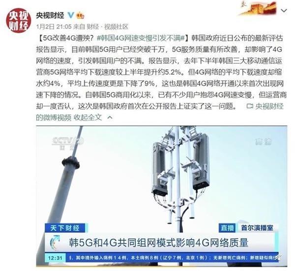 """韩国4G网速变慢引发不满:5G成为""""罪魁祸首"""""""