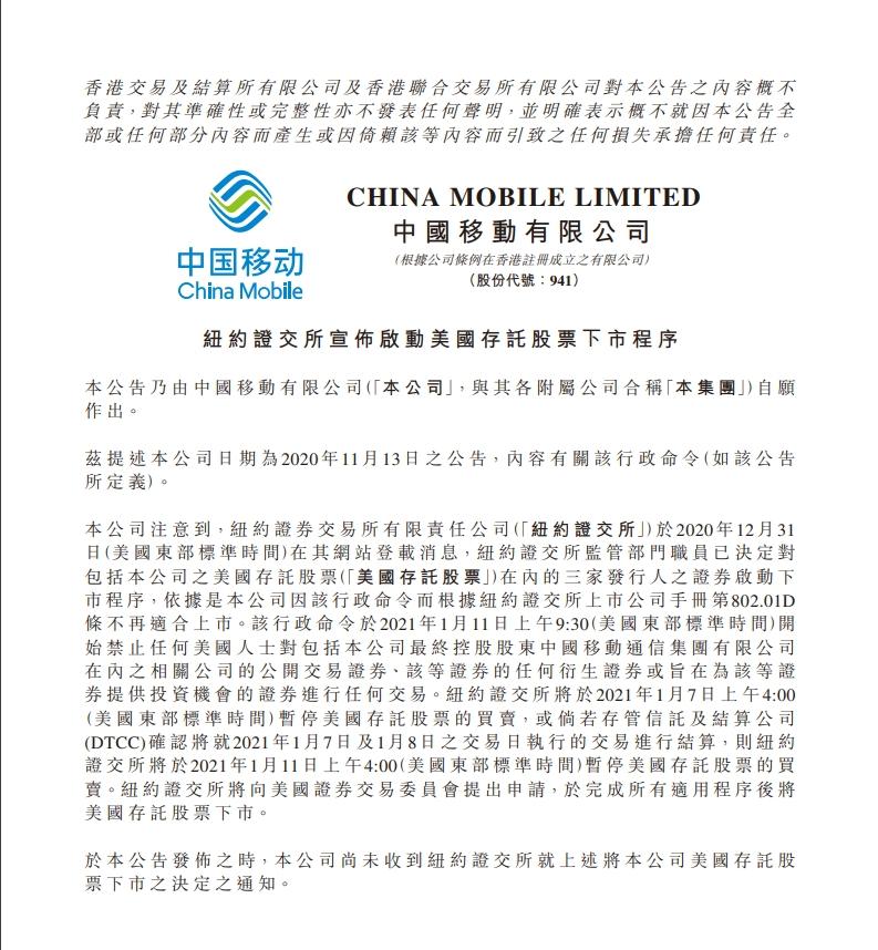 中国移动:尚未收到纽约证交所将公司美国存托股票下市的通知