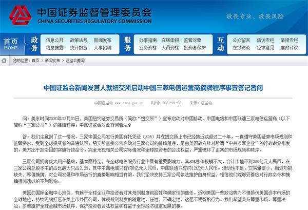 纽交所启动中国三家电信运营商摘牌程序