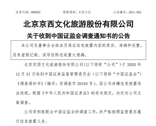 """超13万股东踩雷 深陷医疗事故风波的眼科界""""茅台""""本周迎解禁"""