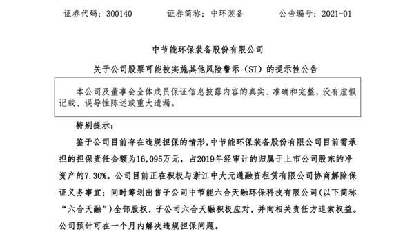 中环装备违规担保1.61亿 收陕西证监局警示函