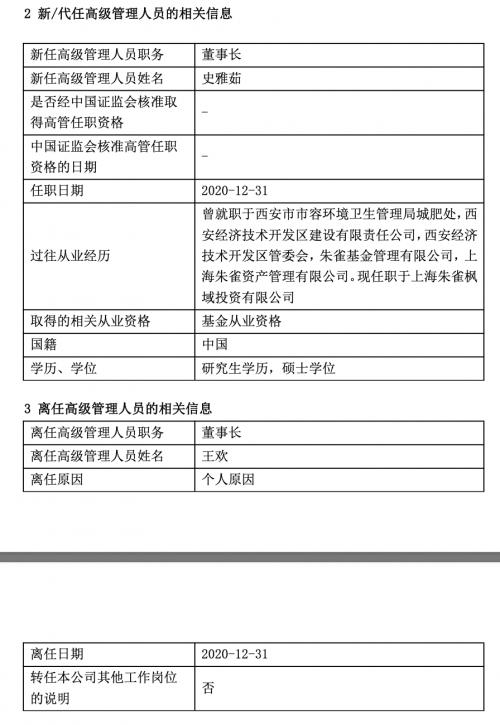 """""""私转公""""朱雀基金将满三岁 董事长再更换_天天基金网"""