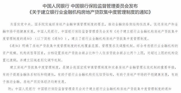 """央行、银保监会:银行房地产贷款集中度""""红线""""划定"""
