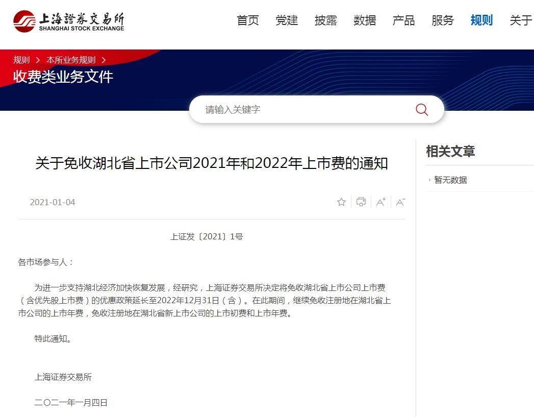 上交所:免收湖北省上市公司2021和2022年上市费
