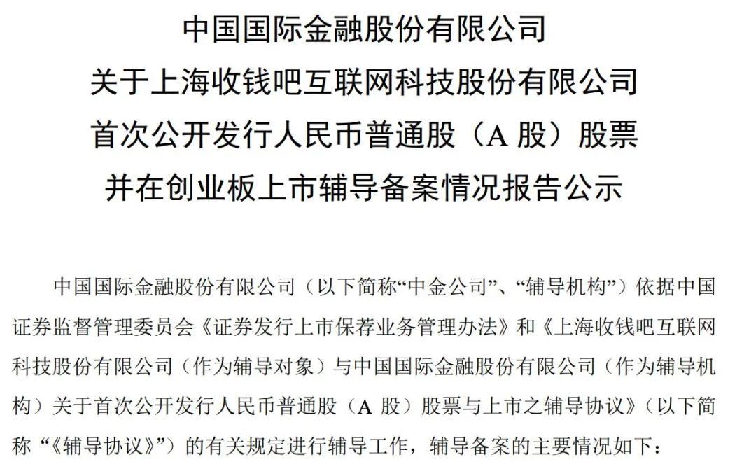 """聚合支付第一股要来了?上海收钱吧欲冲刺创业板 中金""""保荐""""护航"""