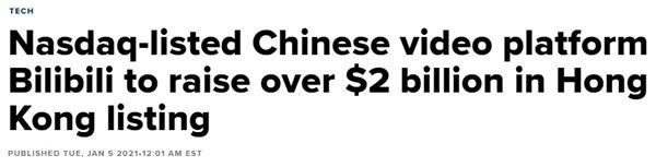 《小破站》即将在香港上市?一年时间暴涨了360%。马花藤已经赚了200多亿。章雷又要着火了