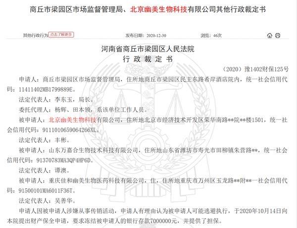 北京尤美生物及相关公司因涉嫌传销被法院冻结700万元