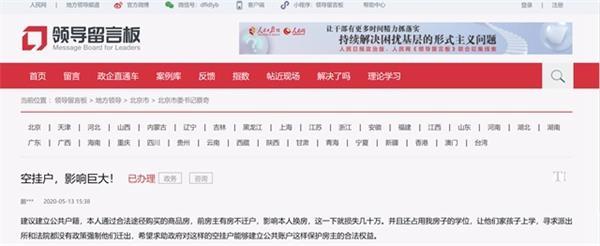 """《【无极2注册平台】北京拟设公共户破解""""空挂户""""难题 对学区房大有影响?》"""