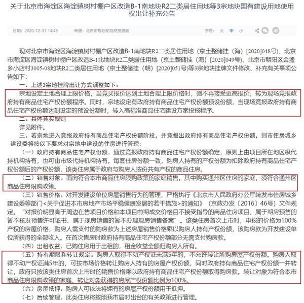 """北京新出让地块引关注 豪宅也有""""共有产权房""""?"""