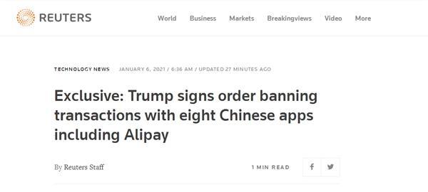 打压升级!外媒:特朗普签署行政令 禁止与8款中国应用软件进行交易