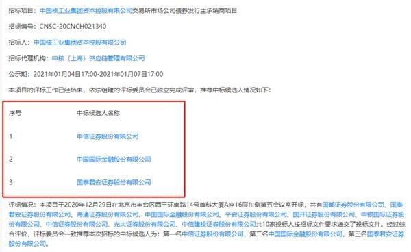 """央企公司债招标 又见投行竞折腰!0.007%""""骨折价"""" 不拿协会当监管?"""
