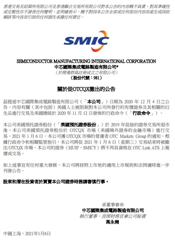 中芯国际:1月6日交易结束时将被撤出OTCQX市场
