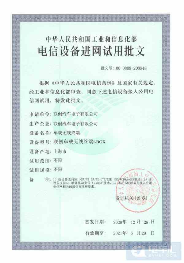 MARVEL R获中国5G终端电信设备进网许可证