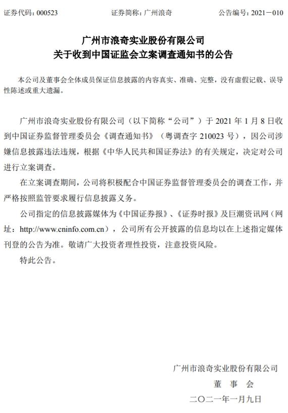 广州浪奇:因涉嫌信披违法违规 收到证监会调查通知书