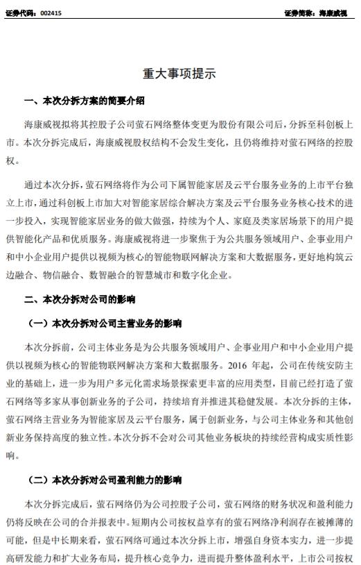 海康威视:拟分拆子公司杭州萤石网络有限公司至科创板上市