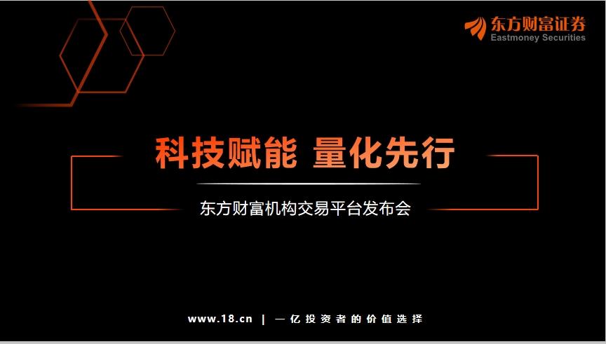 科技赋能量化先行 东方财富证券发布机构交易平台