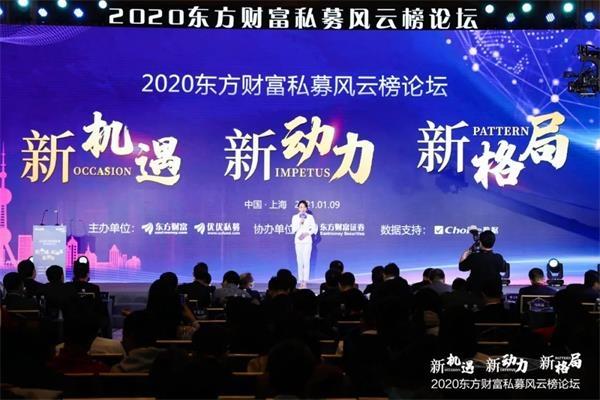 """新机遇、新动力、新格局""""2020东方财富私募广告牌""""亮相"""