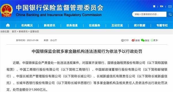 国开行、工商银行、邮储银行、长城资管合计被罚近2亿元